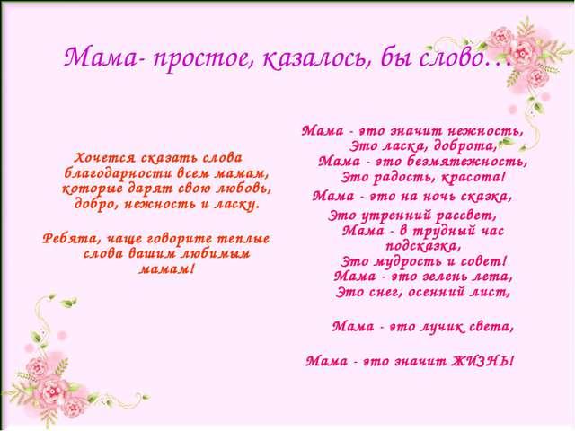 Мама- простое, казалось, бы слово… Хочется сказать слова благодарности всем м...