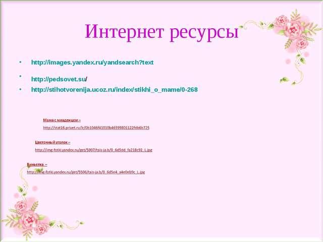Интернет ресурсы http://images.yandex.ru/yandsearch?text http://pedsovet.su/...
