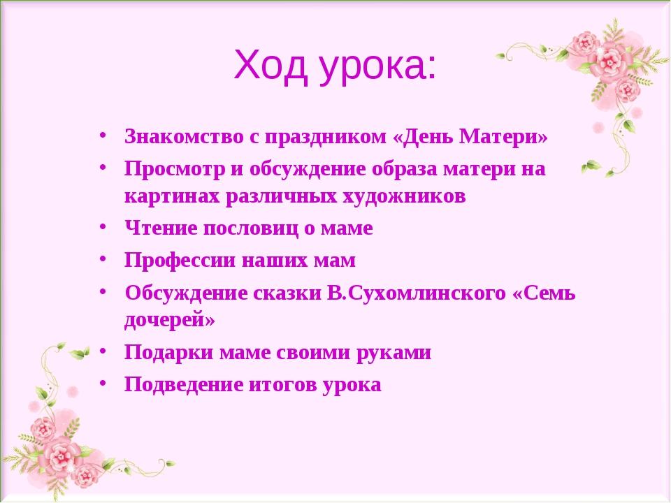 Ход урока: Знакомство с праздником «День Матери» Просмотр и обсуждение образа...