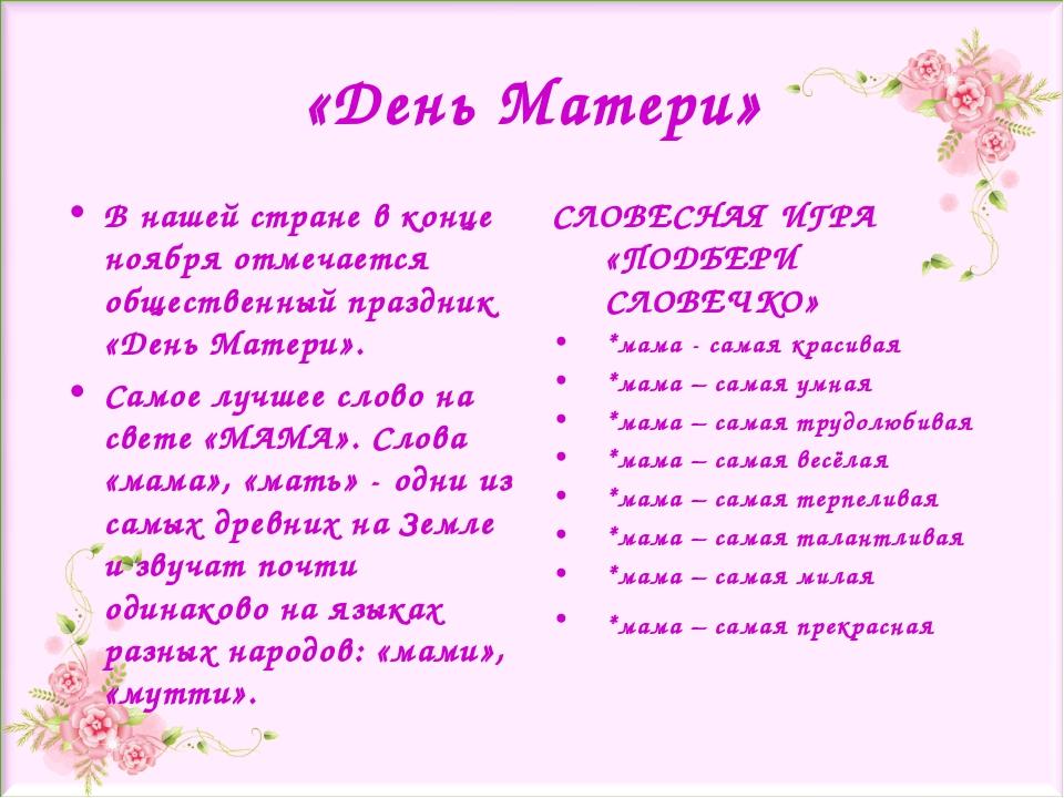 «День Матери» В нашей стране в конце ноября отмечается общественный праздник...