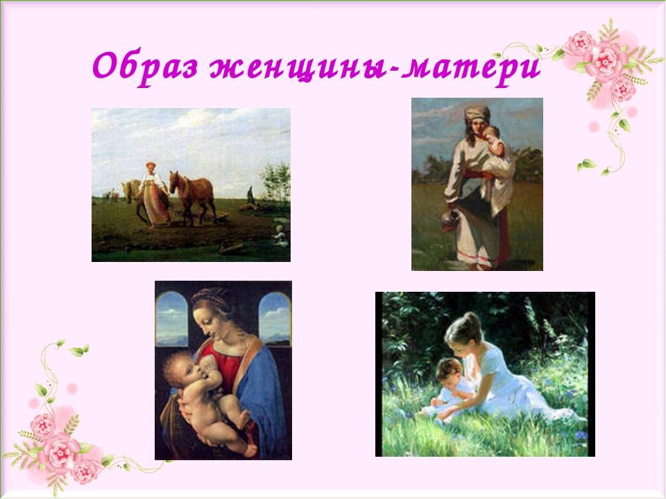 Образ женщины-матери