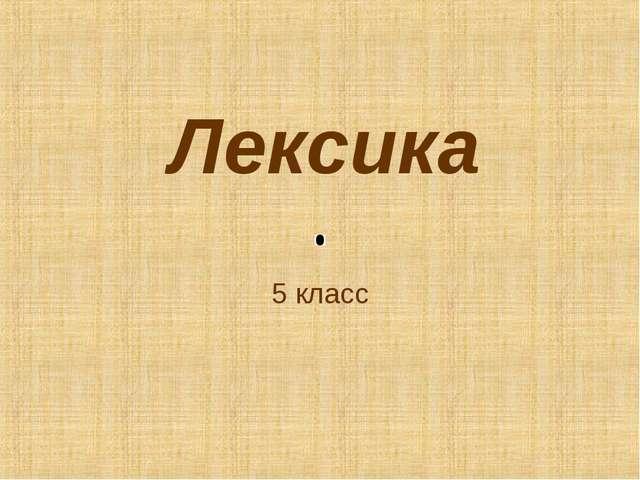 Лексика 5 класс