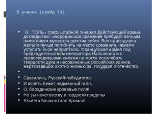 8 ученик (слайд 10) Я, ТОЛЬ,- граф, штабной генерал Действующей армии, доклад