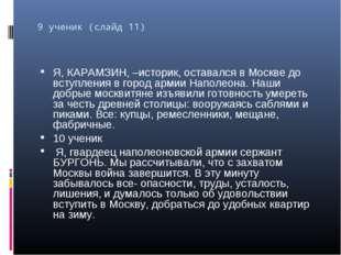 9 ученик (слайд 11) Я, КАРАМЗИН, –историк, оставался в Москве до вступления в