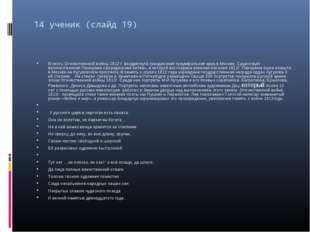 14 ученик (слайд 19) В честь Отечественной войны 1812 г. воздвигнута грандиоз
