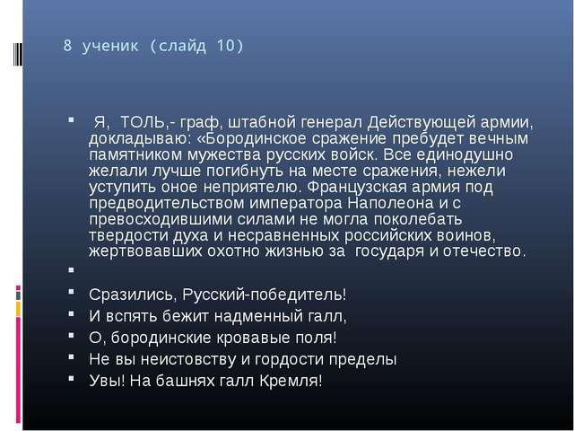 8 ученик (слайд 10) Я, ТОЛЬ,- граф, штабной генерал Действующей армии, доклад...