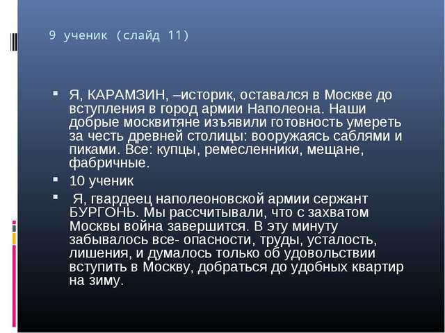 9 ученик (слайд 11) Я, КАРАМЗИН, –историк, оставался в Москве до вступления в...