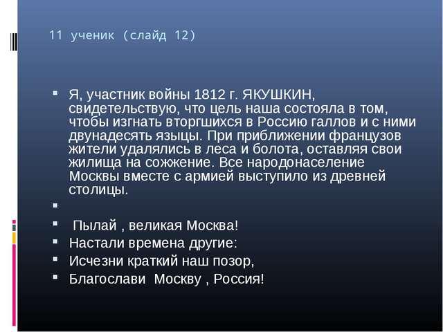 11 ученик (слайд 12) Я, участник войны 1812 г. ЯКУШКИН, свидетельствую, что ц...