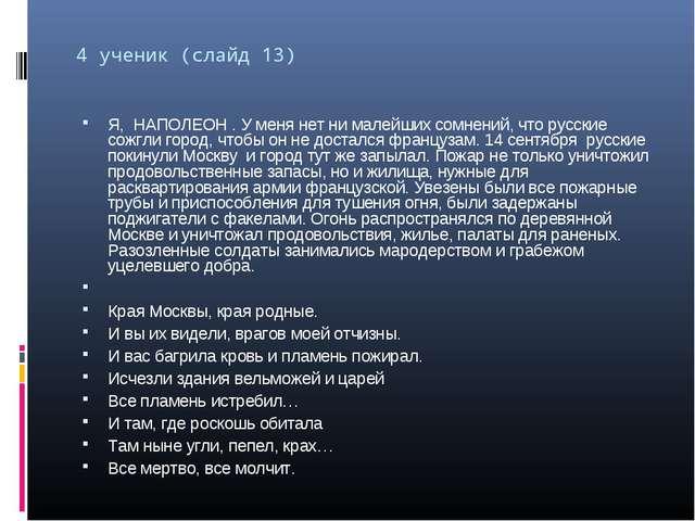 4 ученик (слайд 13) Я, НАПОЛЕОН . У меня нет ни малейших сомнений, что русски...