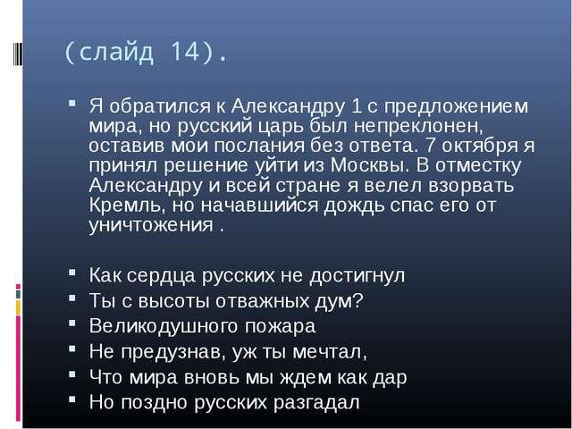 (слайд 14). Я обратился к Александру 1 с предложением мира, но русский царь б...