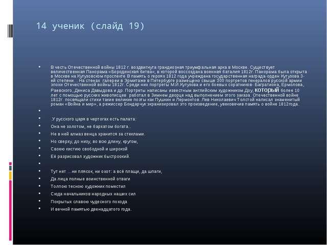 14 ученик (слайд 19) В честь Отечественной войны 1812 г. воздвигнута грандиоз...