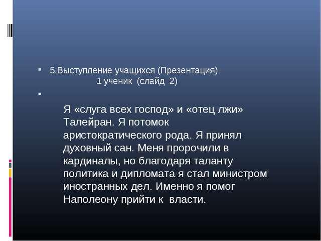 5.Выступление учащихся (Презентация) 1 ученик (слайд 2) Я «слуга всех господ»...