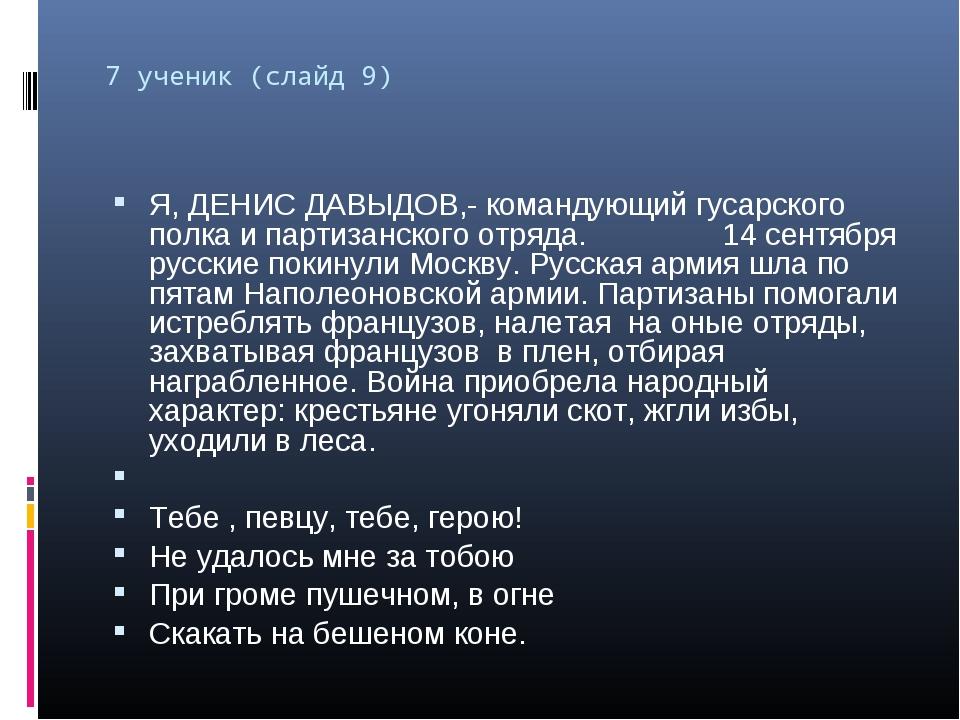 7 ученик (слайд 9) Я, ДЕНИС ДАВЫДОВ,- командующий гусарского полка и партизан...