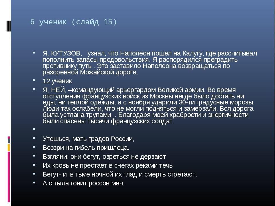 6 ученик (слайд 15) Я, КУТУЗОВ, узнал, что Наполеон пошел на Калугу, где расс...