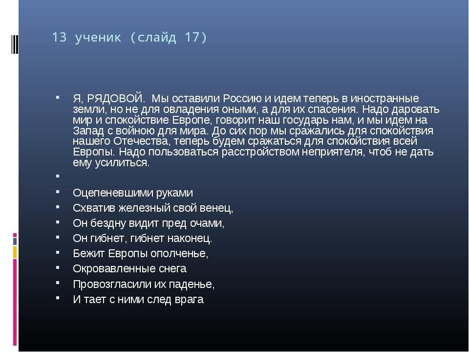 13 ученик (слайд 17) Я, РЯДОВОЙ. Мы оставили Россию и идем теперь в иностранн...