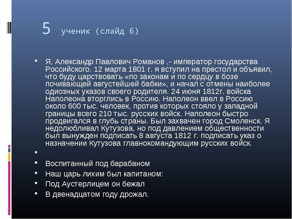 5 ученик (слайд 6) Я, Александр Павлович Романов ,- император государства Рос...