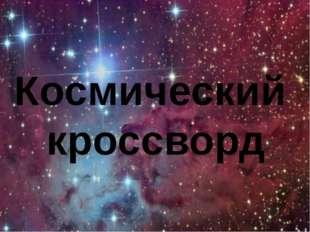 Космический кроссворд