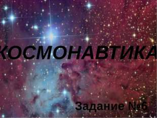 КОСМОНАВТИКА Задание №6