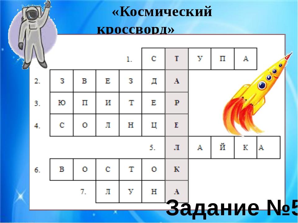 «Космический кроссворд» Задание №5