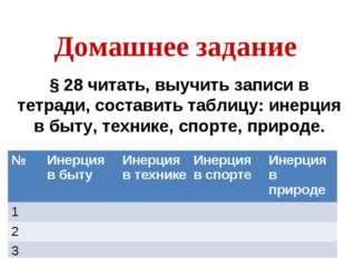 * Домашнее задание § 28 читать, выучить записи в тетради, составить таблицу: