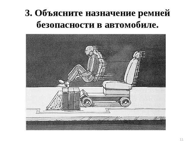 * 3. Объясните назначение ремней безопасности в автомобиле.