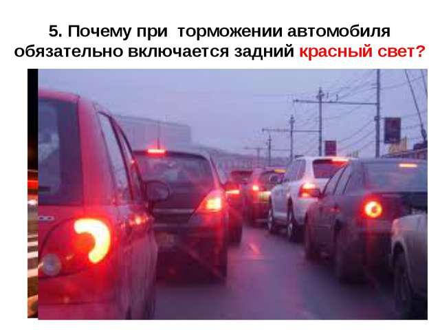 5. Почему при торможении автомобиля обязательно включается задний красный св...
