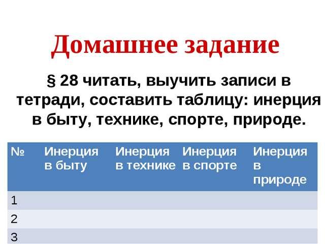 * Домашнее задание § 28 читать, выучить записи в тетради, составить таблицу:...