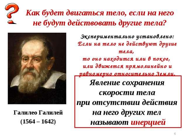 * Галилео Галилей (1564 – 1642) Как будет двигаться тело, если на него не буд...