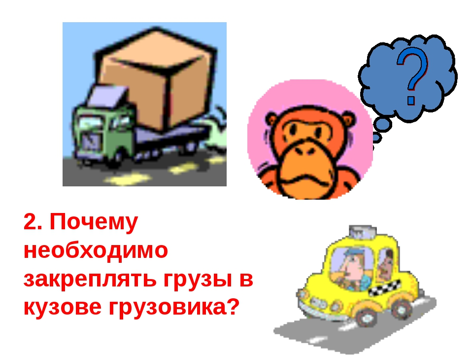 2. Почему необходимо закреплять грузы в кузове грузовика?