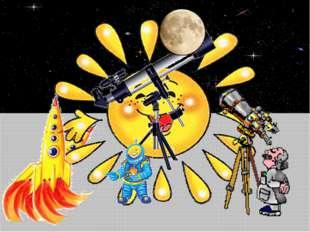 Маршрутный лист Созвездие Комета кроссвордов Спутник Межпланетная станция Зве