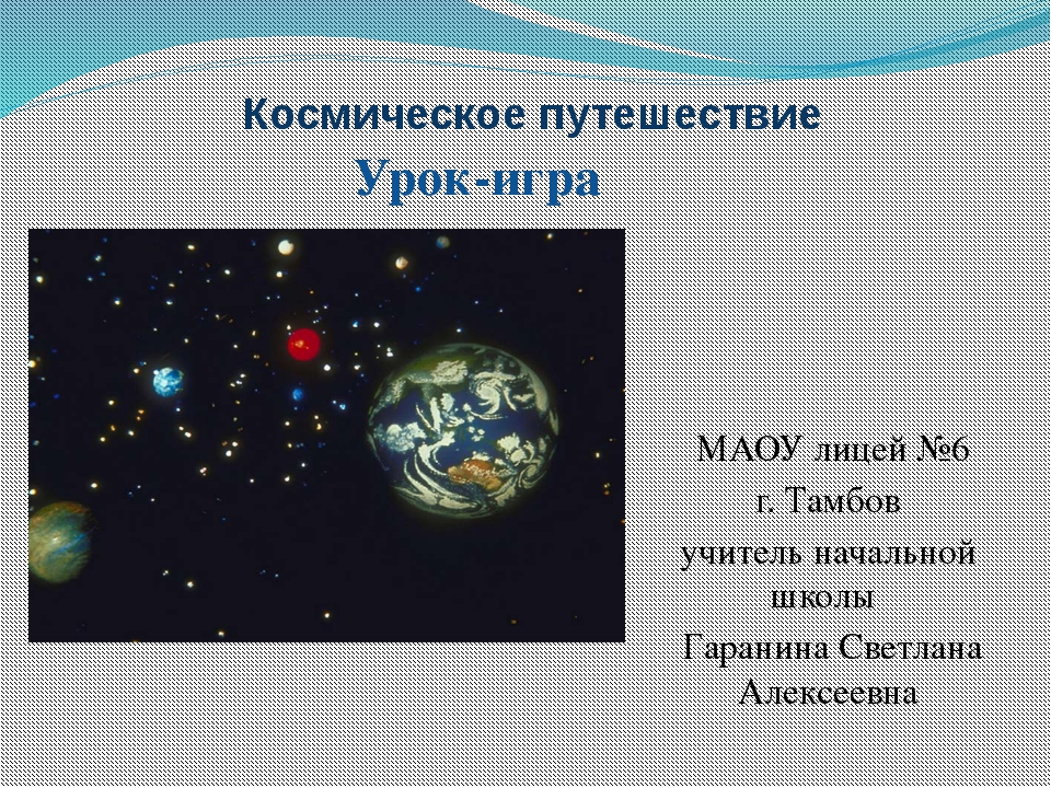 Космическое путешествие МАОУ лицей №6 г. Тамбов учитель начальной школы Гаран...