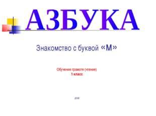 Знакомство с буквой «м» Обучение грамоте (чтение) 1 класс 2008