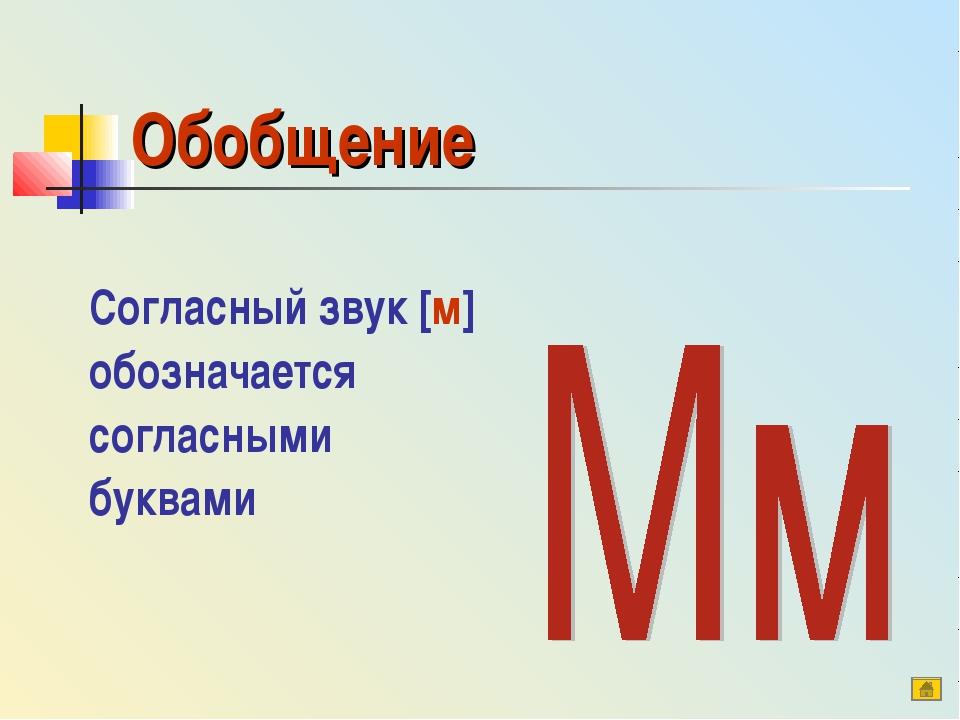 Обобщение Согласный звук [м] обозначается согласными буквами