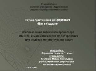 Муниципальное казенное учреждение «Худоеланская средняя общеобразовательная ш