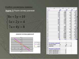 В работе рассмотрены примеры: Задача 3: Решите систему уравнений