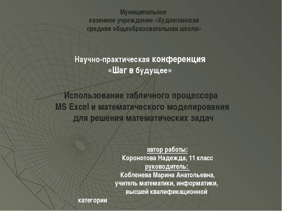Муниципальное казенное учреждение «Худоеланская средняя общеобразовательная ш...