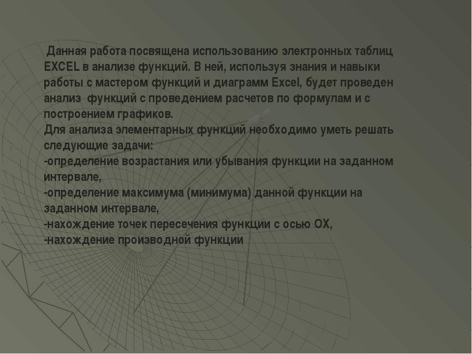 Данная работа посвящена использованию электронных таблиц EXCEL в анализе фун...