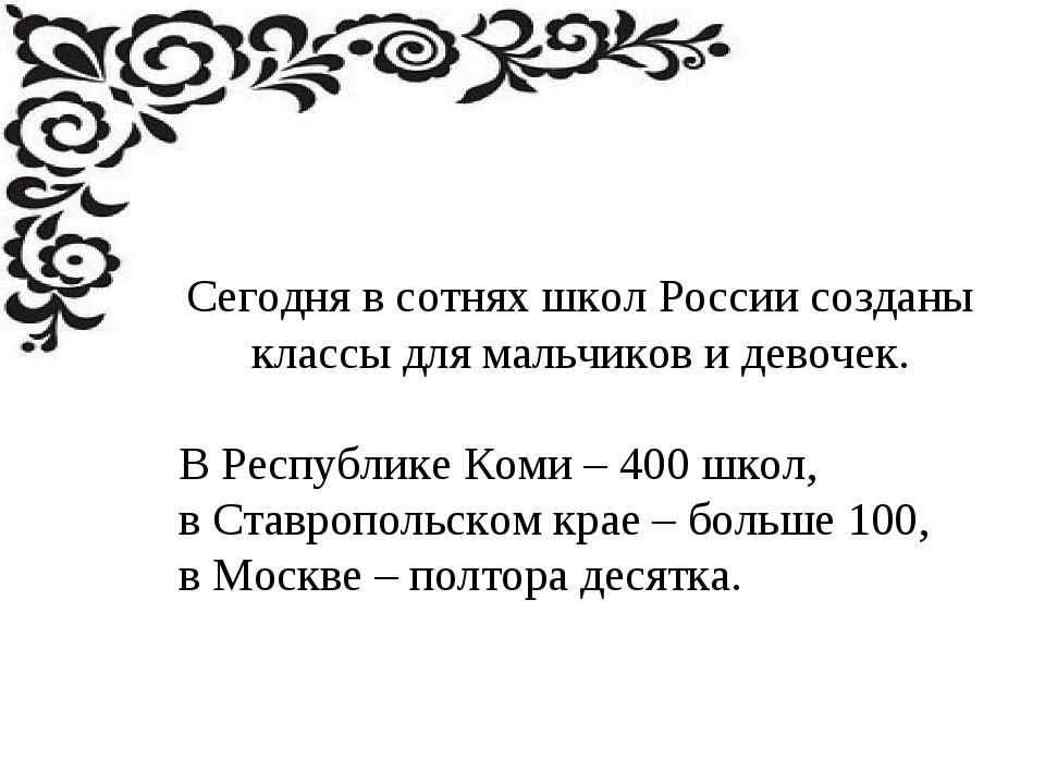 Сегодня в сотнях школ России созданы классы для мальчиков и девочек. В Респуб...