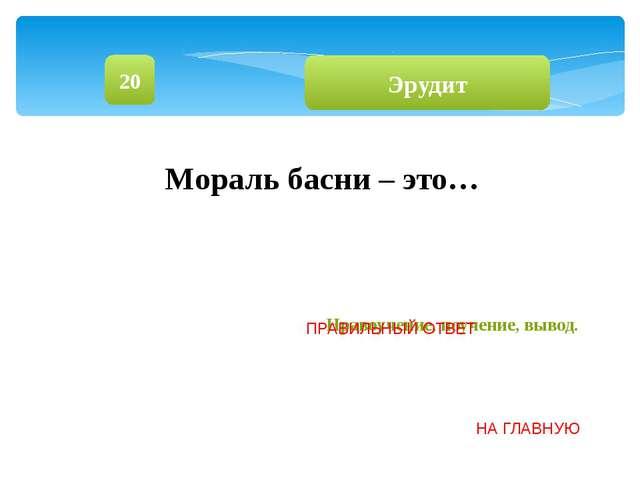 Поиск 50 Какие исторические слова встретились в былине «Как боролся русский б...