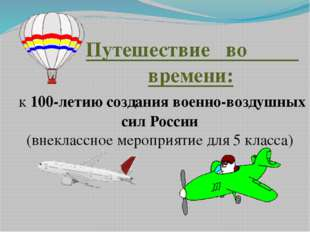 Путешествие во времени: к 100-летию создания военно-воздушных сил России (вн