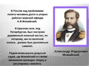 Александр Фёдорович Можайский В России над проблемами полета человека долго и