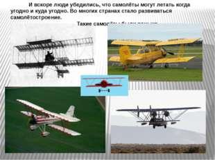 И вскоре люди убедились, что самолёты могут летать когда угодно и куда угодн