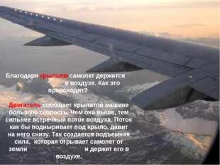 Благодаря крыльям самолет держится в воздухе. Как это происходит? Двигатель с