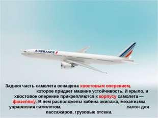 Задняя часть самолета оснащена хвостовым оперением, которое придает машине у
