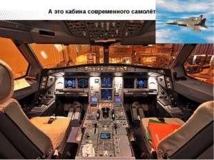 А это кабина современного самолёта