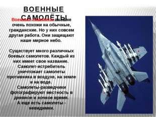 ВОЕННЫЕ САМОЛЁТЫ Военные самолеты внешне очень похожи на обычные, гражданские