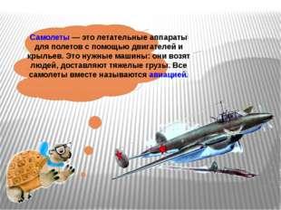 Самолеты — это летательные аппараты для полетов с помощью двигателей и крыль