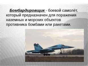 Бомбардировщик - боевой самолёт, который предназначен для поражения наземных
