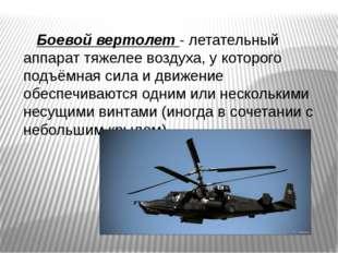 Боевой вертолет - летательный аппарат тяжелее воздуха, у которого подъёмная