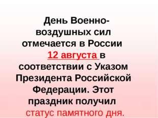День Военно-воздушных сил отмечается в России 12 августа в соответствии с Ук
